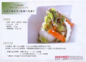 白菜の塩昆布と塩麹の浅漬け