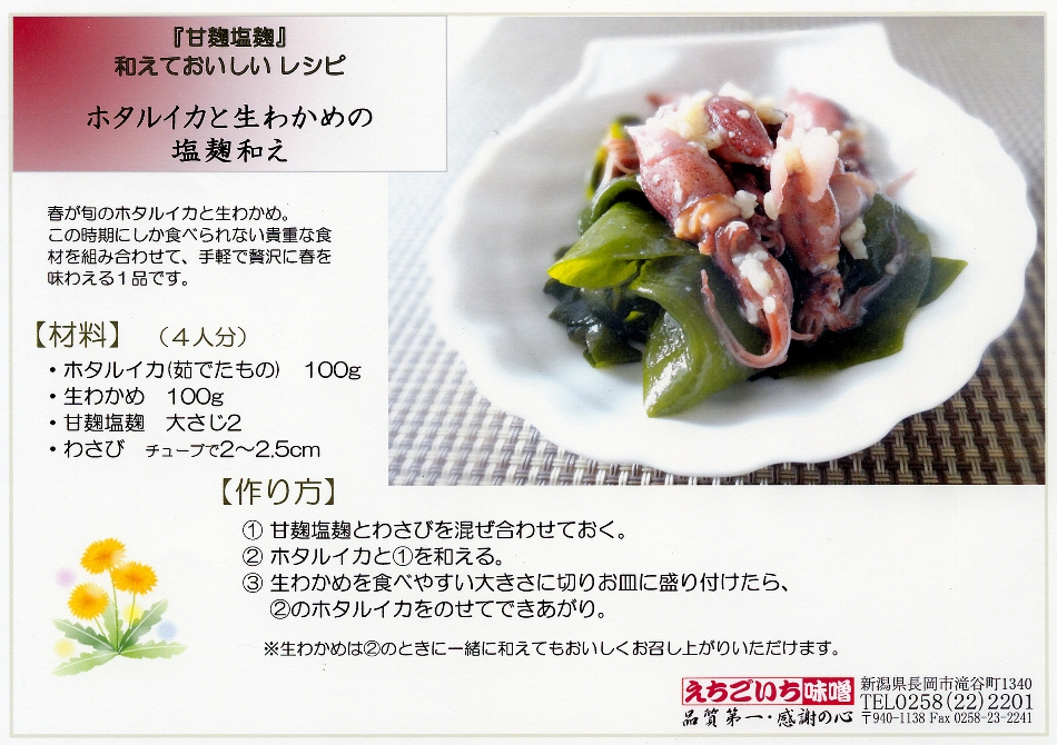HP_ama_hotaruwakame950