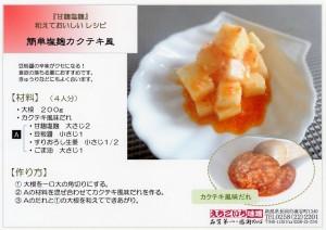 HP_ama_kakuteki950