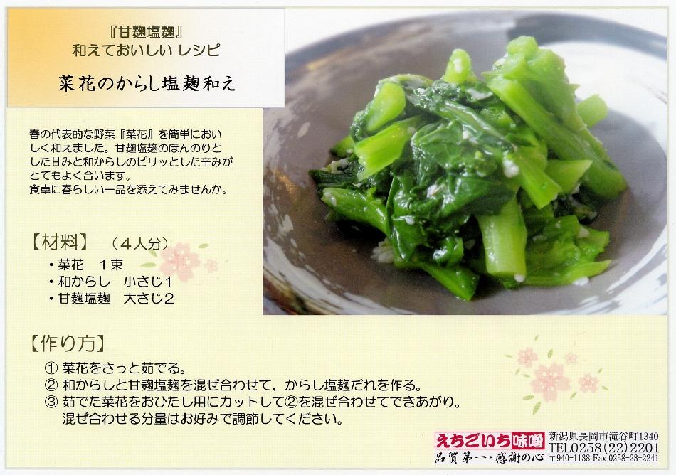 HP_ama_nanohana950