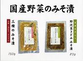 HP_misozuke_hyousi_170
