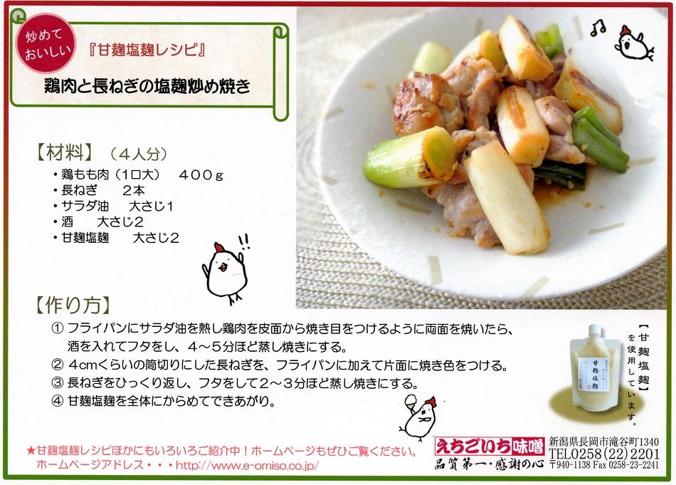 鶏肉と長ねぎの塩麹炒め焼き950