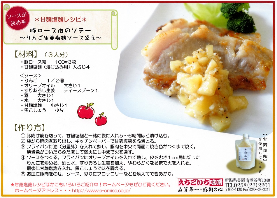 豚ロース肉のソテー りんご生姜塩麹ソース添え950