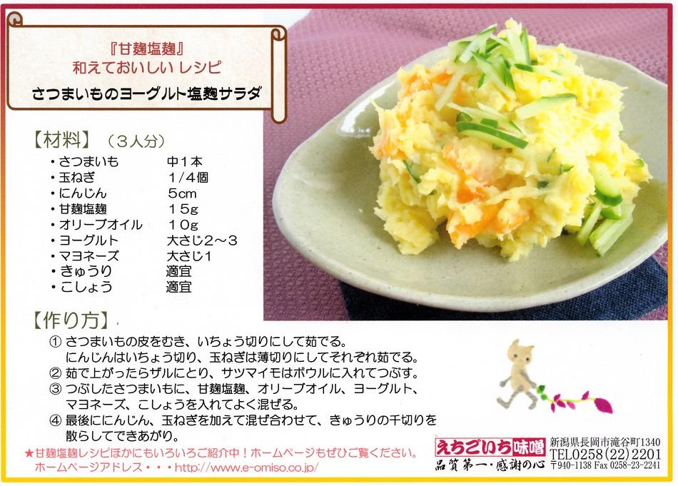 さつまいものヨーグルト塩麹サラダ950