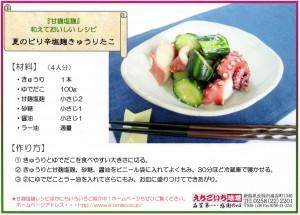 夏のピリ辛塩麹きゅうりたこ950