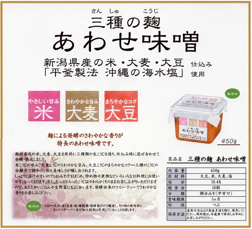 HP用sanshuawasemiso50