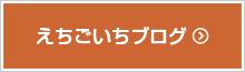 えちごいちブログ