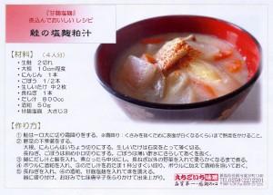 鮭の塩麹粕汁