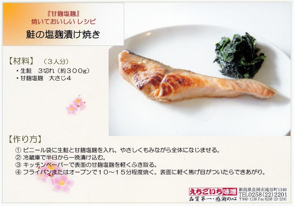 HP_ama_sake950