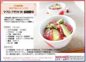 マグロ・アボカド丼 塩麹風味950