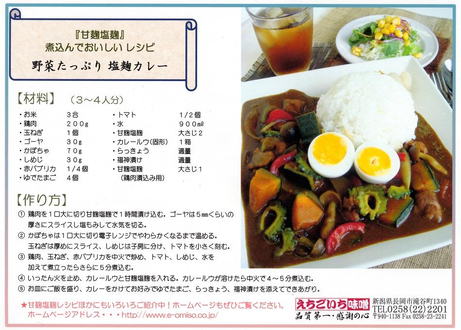 野菜たっぷり塩麹カレー950