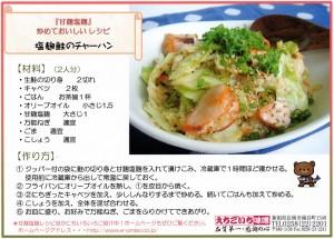 塩麹鮭のチャーハン950