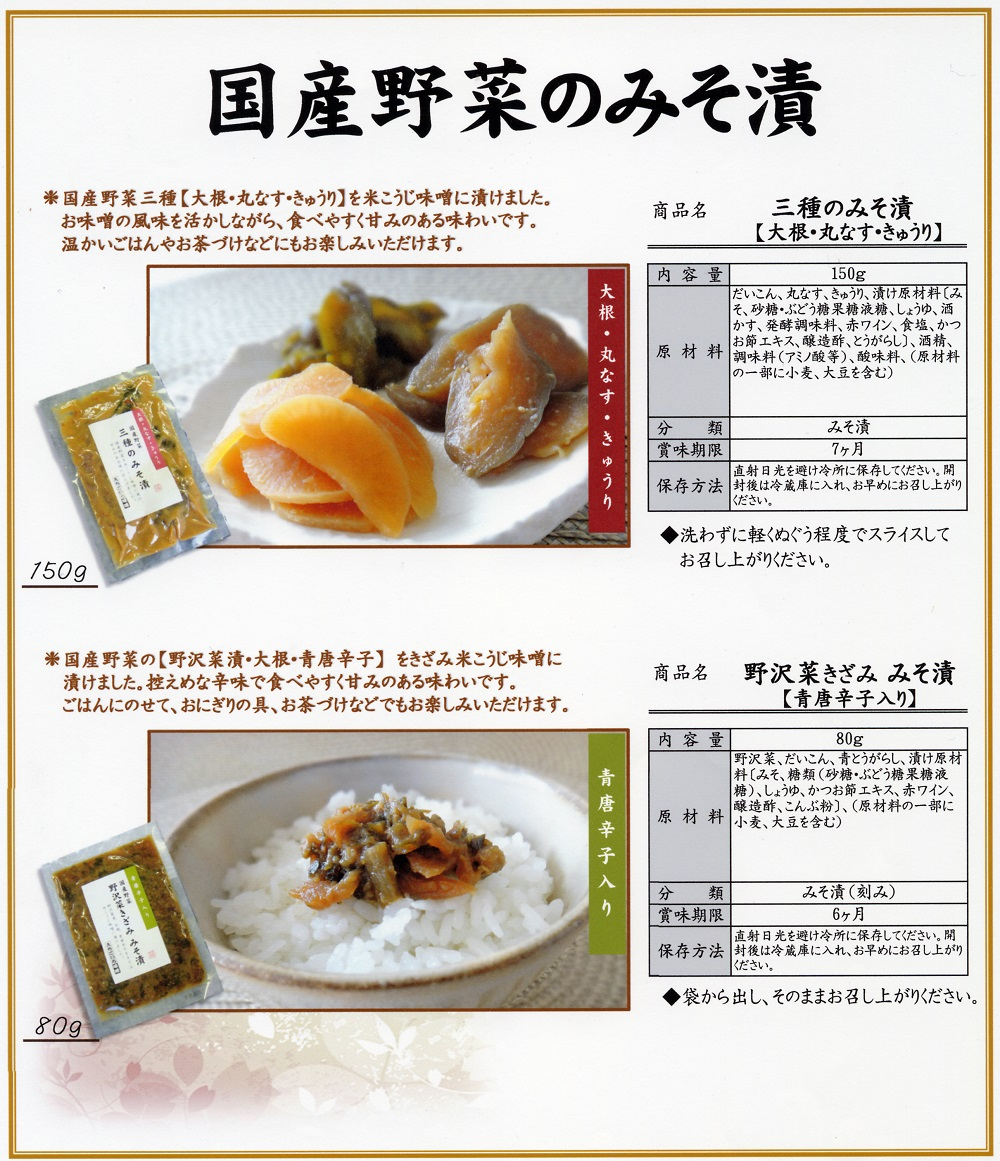 HP_misozuke1000