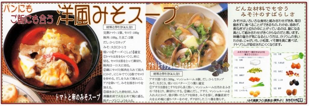 洋風みそスープ1500