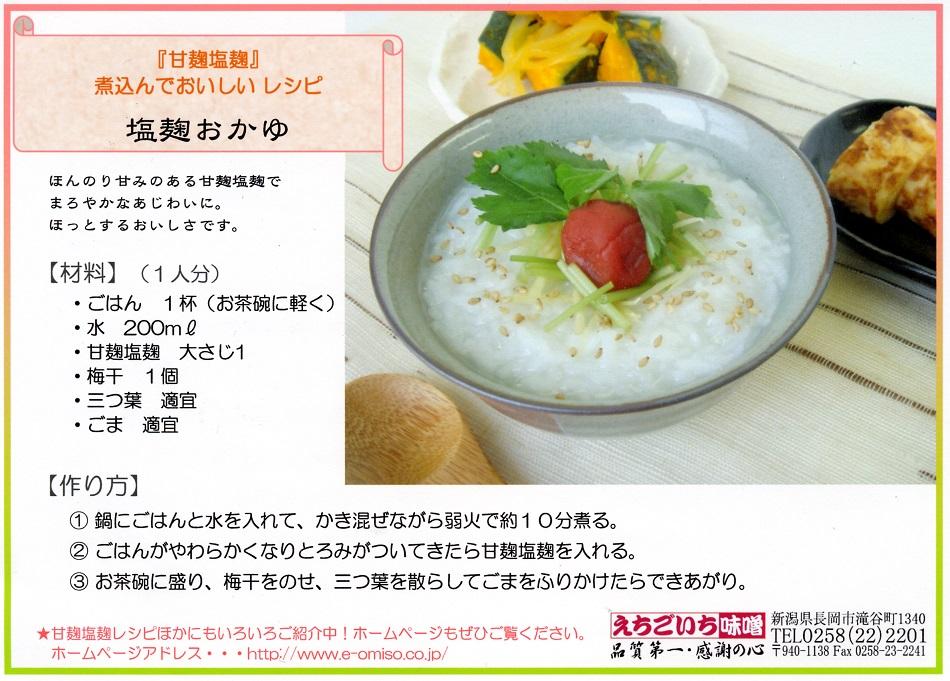 塩麹おかゆ950