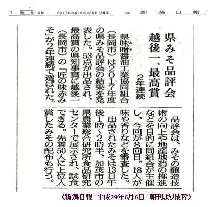 県知事賞2017