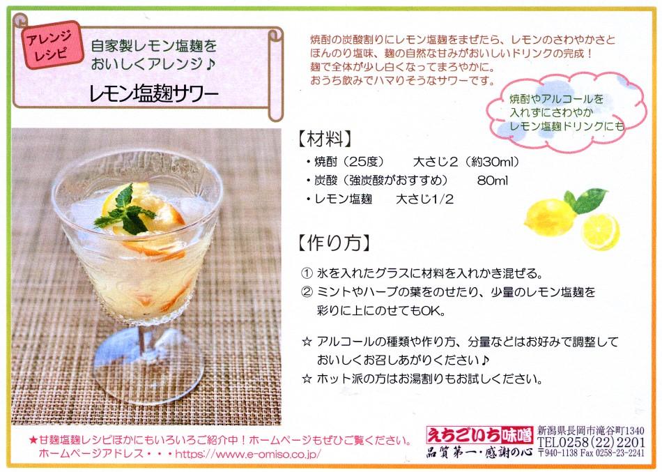 レモン塩麹サワー