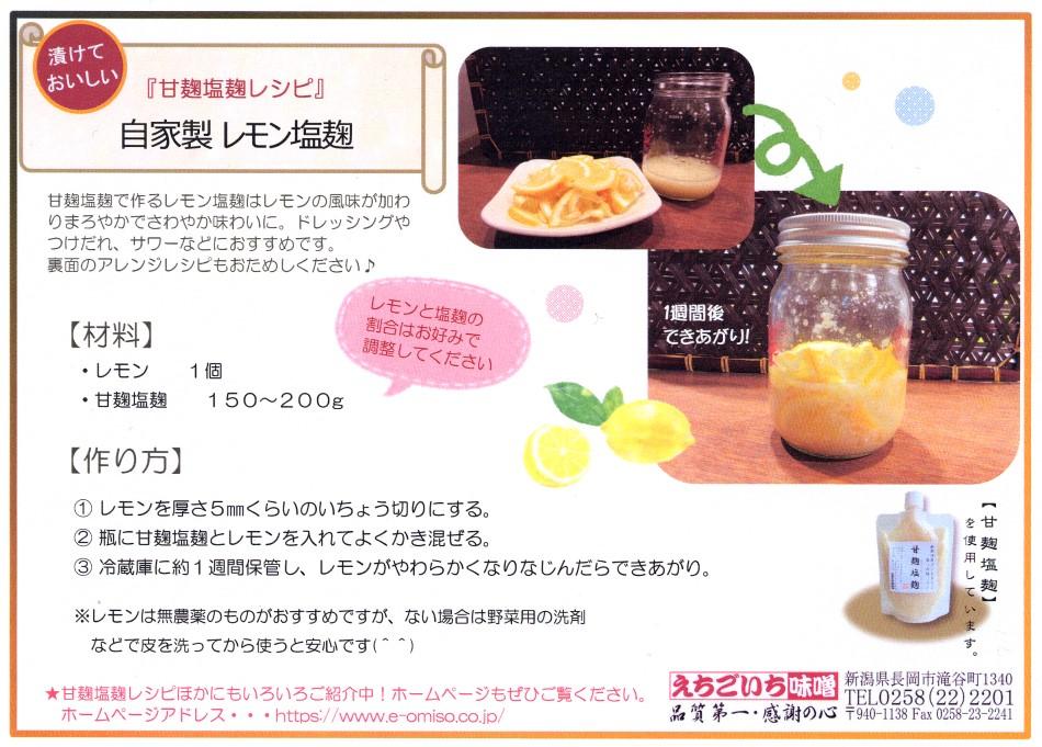 自家製レモン塩麴