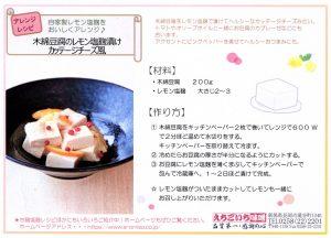 木綿豆腐のレモン塩麹漬けカッテージチーズ風